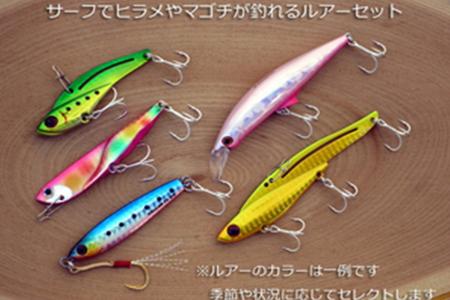 サーフでヒラメやマゴチが釣れるルアーセット 20,000円(静岡県焼津市) イメージ