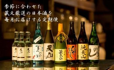 【定期便】蔵元おすすめ!毎月和食に良く合う日本酒便 寄附金額10万円(佐賀県小城市)