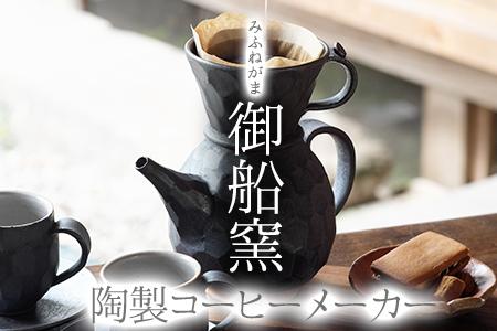 陶製コーヒーメーカー