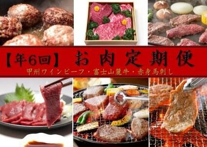 【山梨県産】偶数月発送!お肉定期便 寄附金額10万円