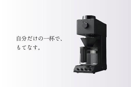 全自動コーヒーメーカー 6カップ(CM-D465B) 寄附金額120,000円 イメージ