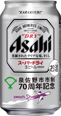 アサヒスーパードライー70周年記念350ml×1ケース 寄附金額10,000円
