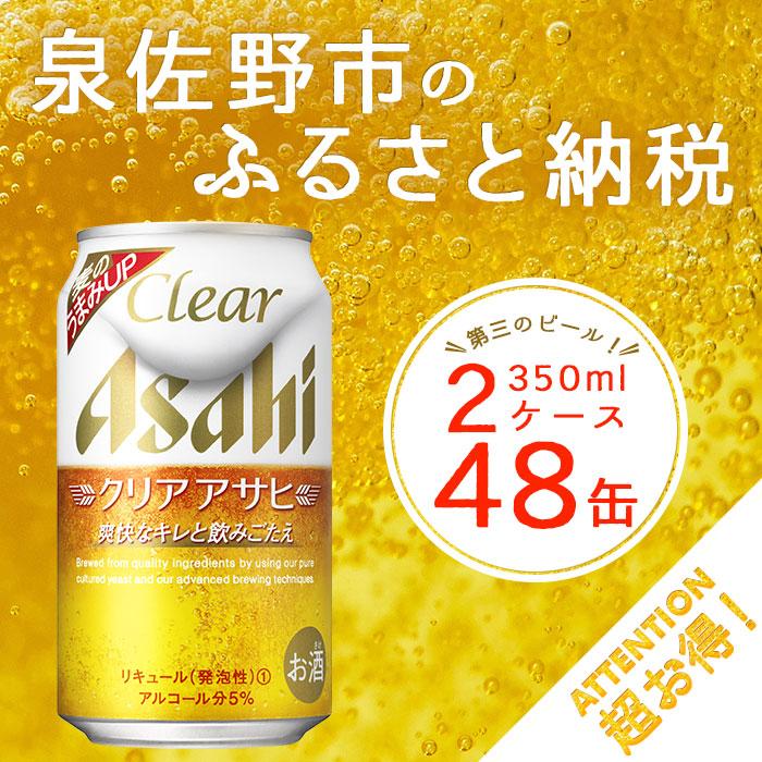 クリアアサヒ(第三のビール) 350ml×2ケース 寄附金額10,000円