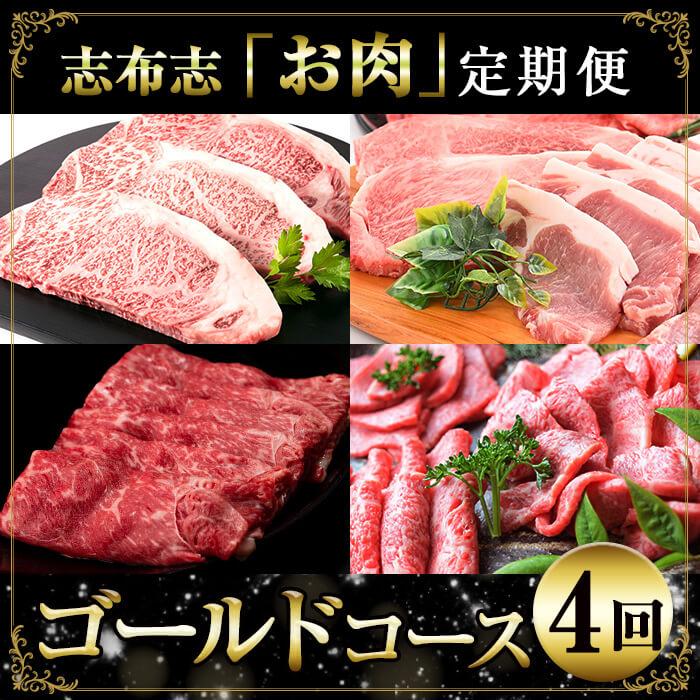 志布志 肉 ゴールドコース イメージ