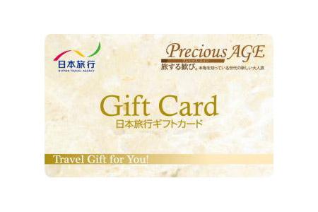 日本旅行ギフトカード 寄付金額20,000円~2,000,000円 イメージ