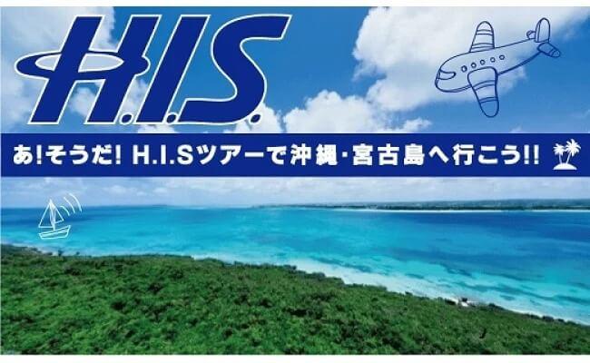 旅行クーポン≪HIS≫ あ!そうだ!宮古島へ行こう!(3,000,000点クーポン)