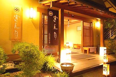 < 宿泊券 > 料理温泉旅館 ぎん月 お二人様1泊2日(長野県下諏訪町)