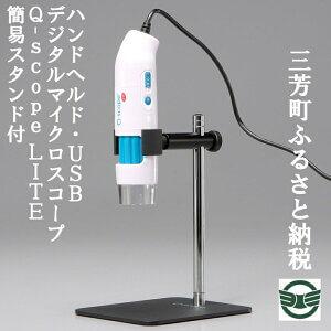 デジタルマイクロスコープ Q-scope LITE 簡易スタンド付