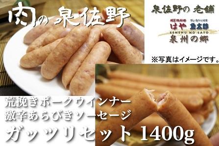 粗挽きポークウインナー2パック+激辛あらびきソーセージ2パック 寄附金額5,000円 (泉佐野市)