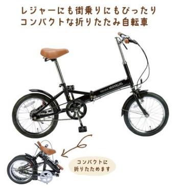 折り畳み自転車16インチ(ブラック) 寄附金額50,000円 (泉佐野市)