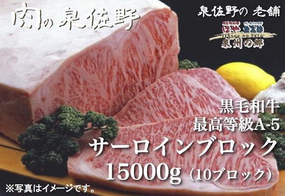 黒毛和牛最高等級A-5サーロインブロック15000g(10ブロック) 寄附金額500,000円 (泉佐野市) イメージ