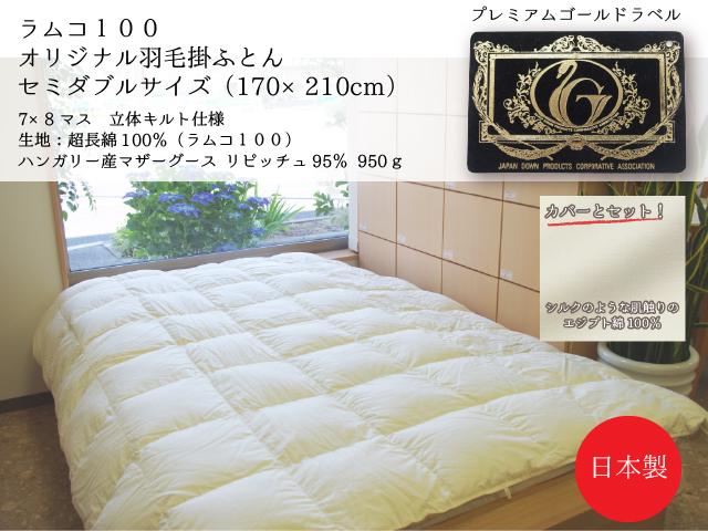 SD170×210羽毛掛ふとん 寄附金額504,000円 (泉佐野市)