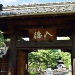 栃木県 足利市のふるさと納税のご紹介