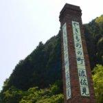 長崎県 波佐見町のふるさと納税のご紹介