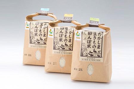 宝牧場 宝牧場のエコ堆肥米 寄附金額10,000円(滋賀県高島市)