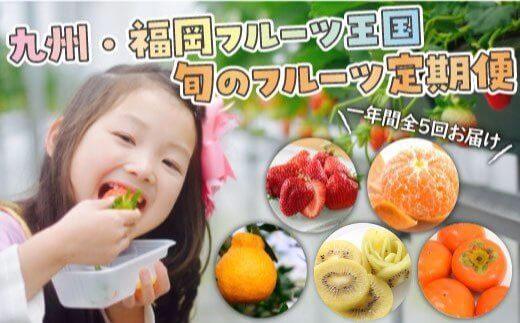 九州・福岡フルーツ王国.旬のフルーツ定期便