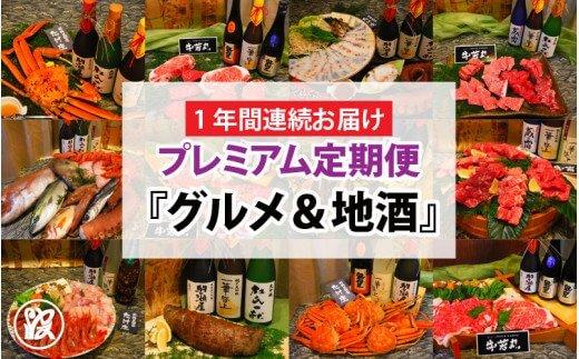 【1年間連続お届け】 厳選 『グルメ&地酒』プレミアム定期便