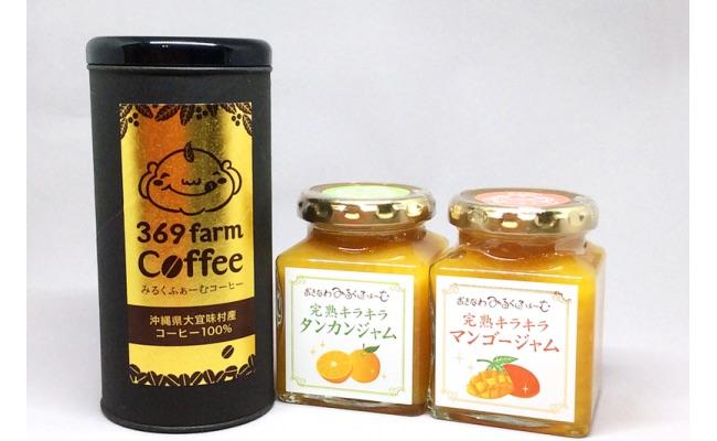 大宜味村産100%コーヒーとジャムセット 寄付金額10,000円(沖縄県国頭郡大宜味村)