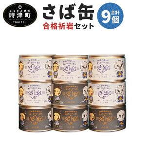 長崎県時津町の鯖くさらかし岩のさば缶 合計9個 みそ味4個 醤油あんこ味5個
