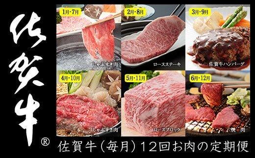【定期便】 (12ヶ月連続お届け) 佐賀牛(毎月)12回お肉の定期便