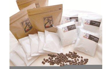 コーヒー豆とドリップバッグのセット 寄付金額20,000円 (岐阜県美濃加茂市)