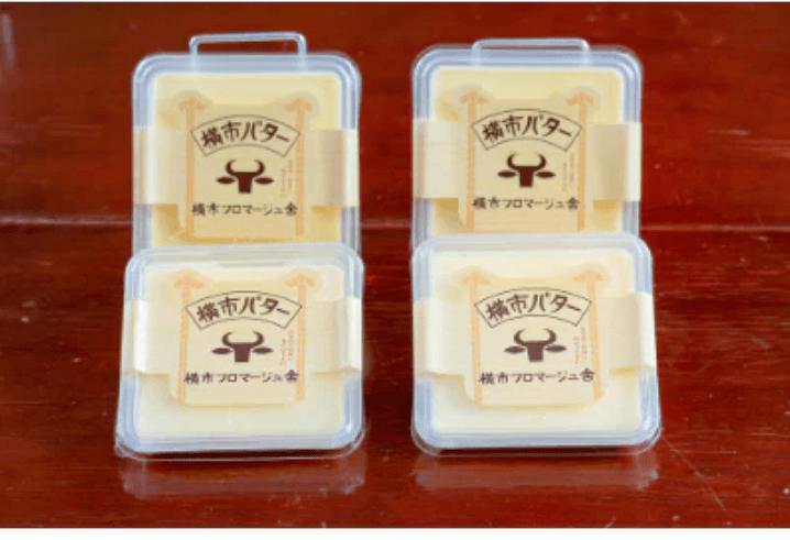 高純度 横市バター 90g×4個