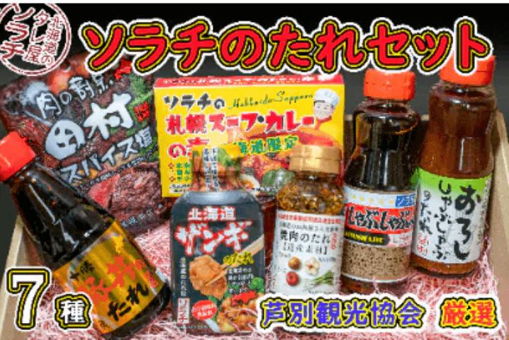 (株)ソラチのたれセット(豚丼・焼肉・しゃぶしゃぶ・ザンギ・スープカレー・スパイス塩)