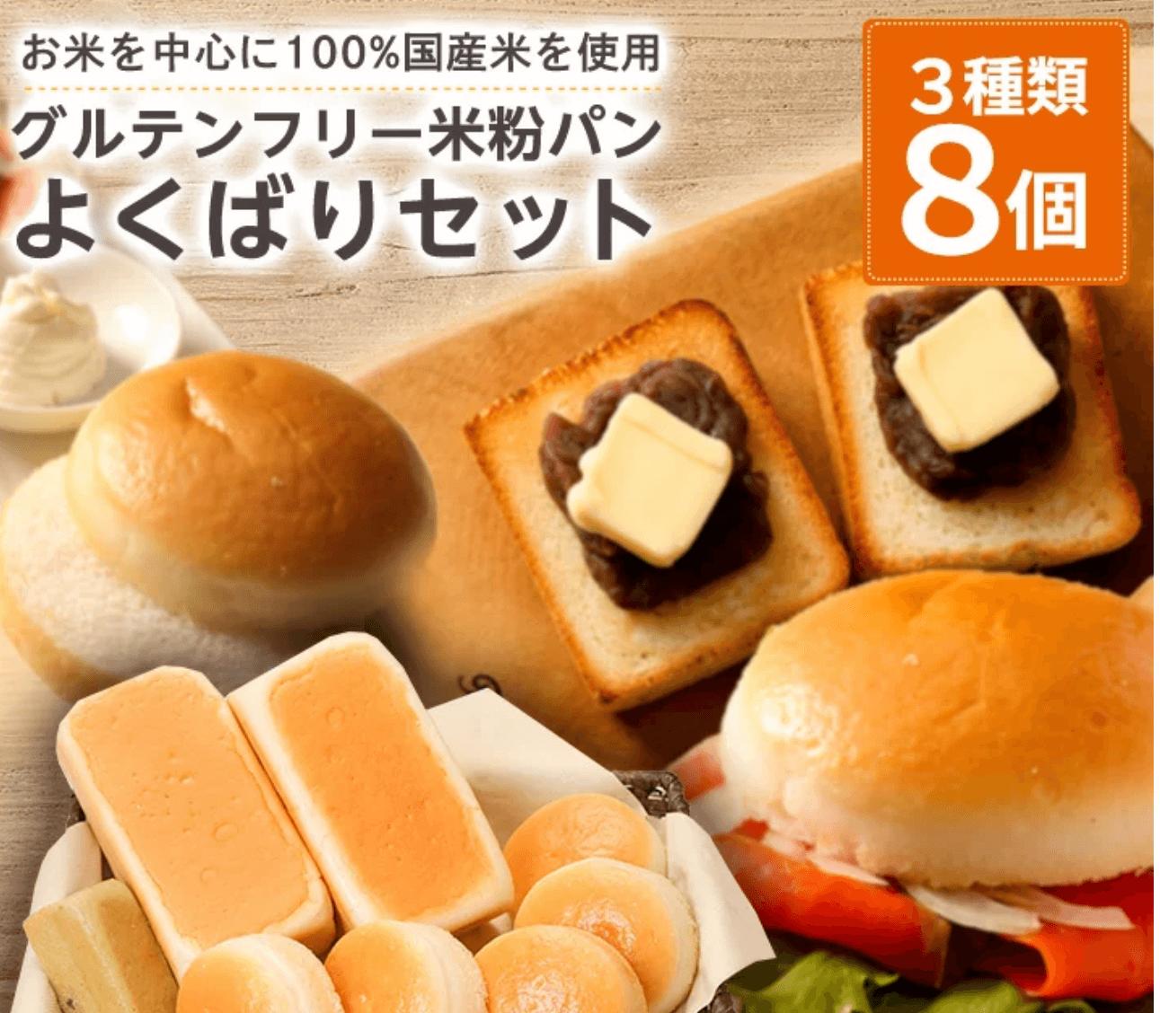【結Musubi】グルテンフリー米粉パン よくばりセット