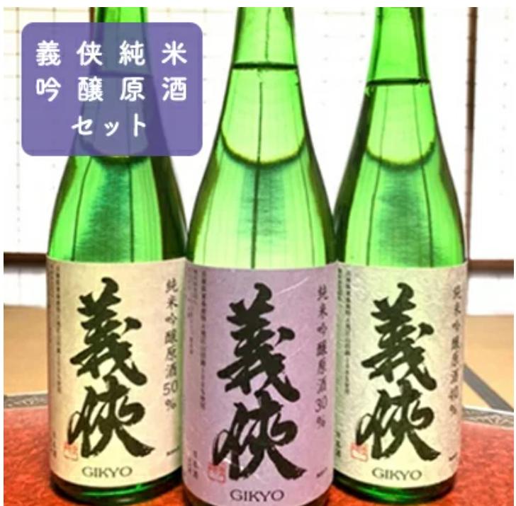 義侠 純米吟醸原酒セット