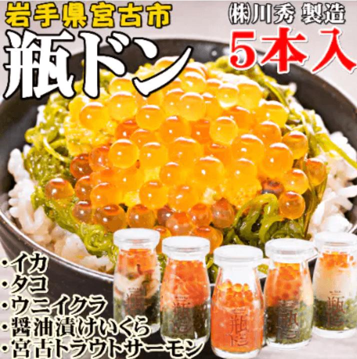 岩手県宮古市新名物「瓶ドン」川秀製造ウニ・イカ・タコ・サーモン・醤油漬けいくら各1本計5本小瓶タイプ