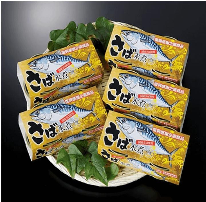 復興感謝企画品「さば水煮」(180g×2缶) 5個セット