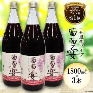 ワイン セット 一升瓶 3本 山梨「葡萄の宴」