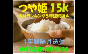☆特別栽培米「つや姫」15kg×6回(隔月)定期便 寄附金額100,000円(山形県東根市)