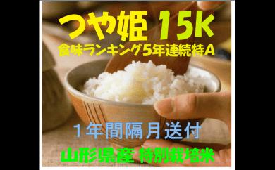 特別栽培米「つや姫」15kg×6回(隔月)定期便 寄付金額100,000円(山形県東根市)