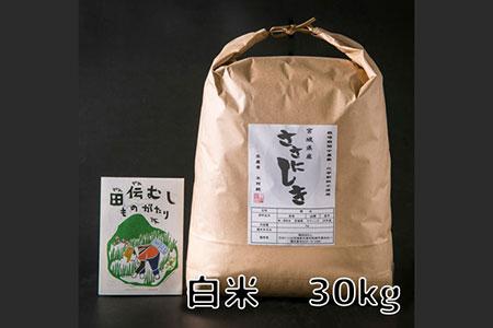 田伝むしのササニシキ白米30kg(農薬:栽培期間中不使用) 寄附金額100,000円(宮城県石巻市)