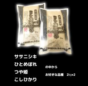 ヨシ腐葉土米2kg×2【2018】お好きな品種 寄附金額5,000円(宮城県石巻市)