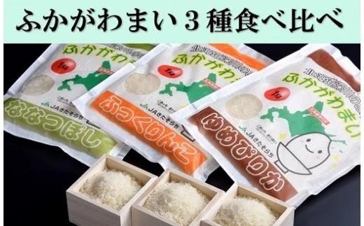 北海道ふかがわまい3種食べ比べセット