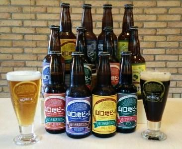 山口地ビール定番4種と季節の限定ビール定期便 寄付金額50,000円(山口県山口市)
