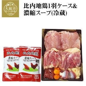 比内地鶏1羽ケース&濃縮スープ(冷蔵) 比内地鶏:約1kg、スープ:400g(200g×2)