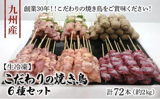 【生冷凍】九州産 こだわりのやきとり 6種セット(計72本,約2㎏)