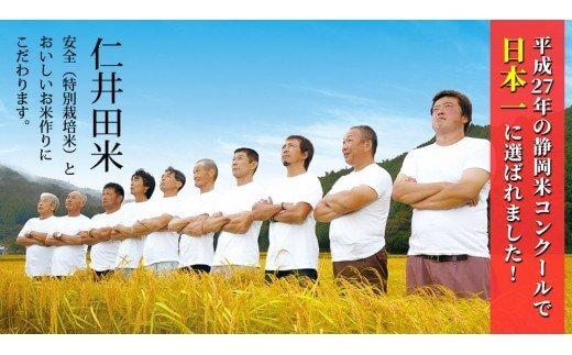 四万十育ちの美味しい仁井田米 香り米入り。高知のにこまるは四万十の仁井田米【6㎏×12回の定期便】