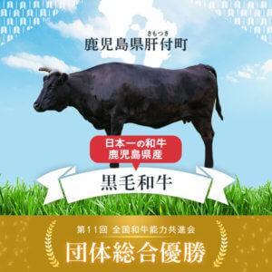 黒毛和牛のステーキ還元率ランキング5