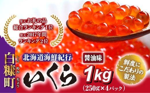北海道海鮮紀行いくら(醤油味) 【1kg(250g×4)】寄附金額25,500円 イメージ