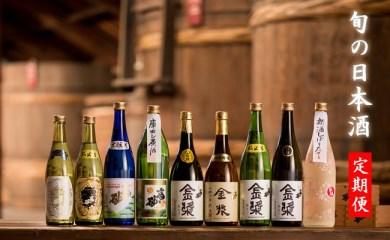 旬の日本酒便!年6回お届け 寄附金額50,000円(佐賀県小城市)