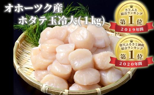 オホーツク産ホタテ玉冷大(1kg)