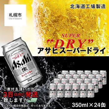 アサヒスーパードライ<350ml缶>24缶入り1ケース 北海道工場製造