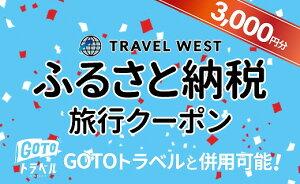 旅行 クーポン券 3,000円分