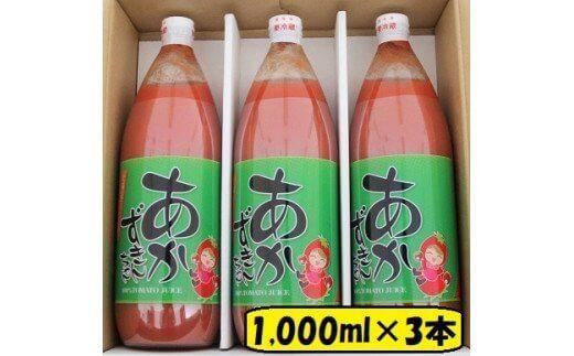 あかずきんちゃん 1,000ml×3本 朝もぎ完熟トマトジュース