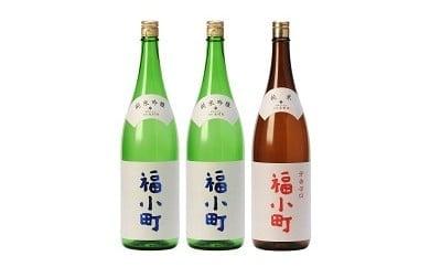 創業400年福小町純米吟醸・純米 1.8L入り 3本セット