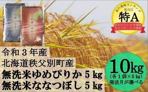 令和3年産 無洗米ななつぼし5kg&無洗米ゆめぴりか5㎏【新米】